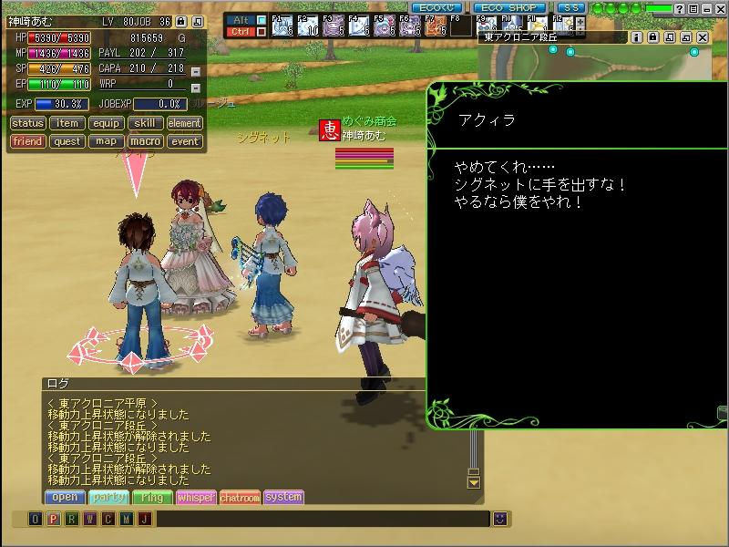 ss20110627_203103.jpg