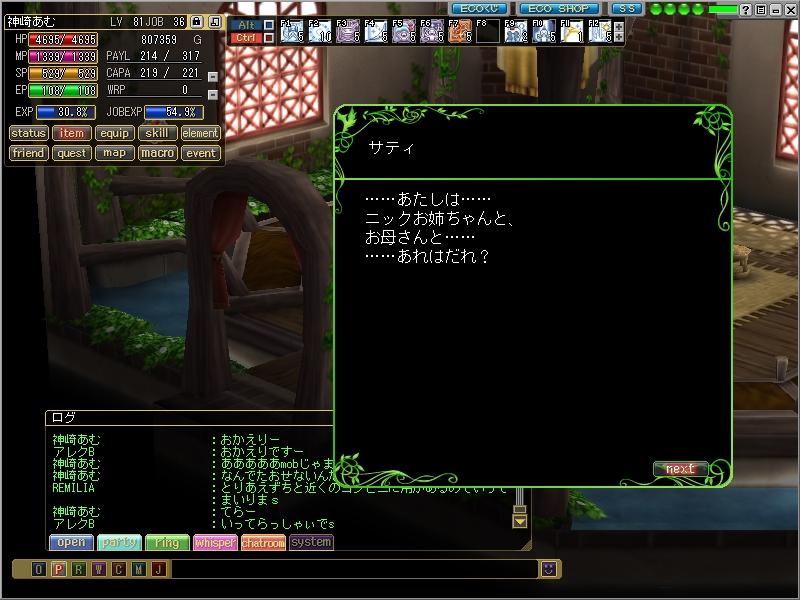 ss20110803_185330.jpg