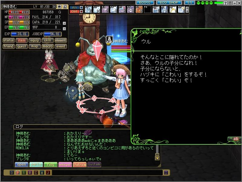 ss20110803_190158.jpg