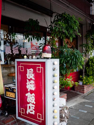 長城飯店 店の外観