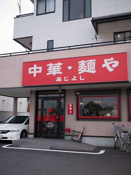 中華・麺や あじよし 店の外観