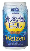 新青い空と海のビール缶【ヘリオス酒造】_添付用[1]