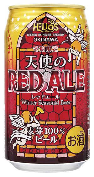 天使のレッドエール缶S