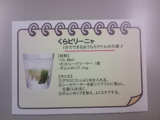 20130824くらピリーニャレシピ