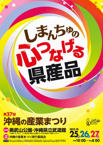 沖縄産業まつり2013_pic