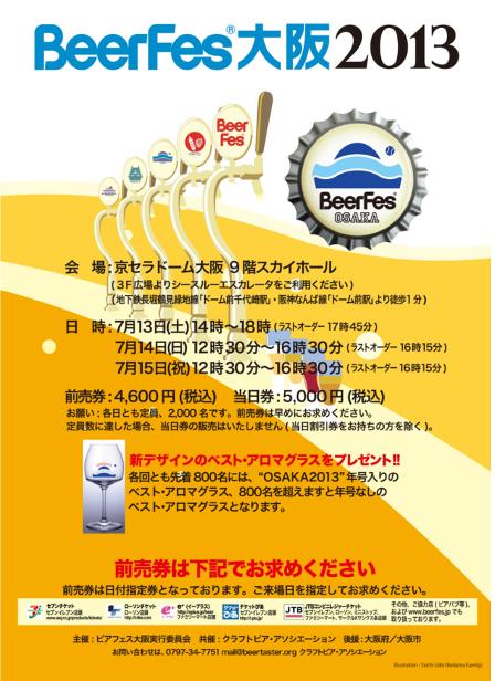 Osaka2013_Flyer2.jpg