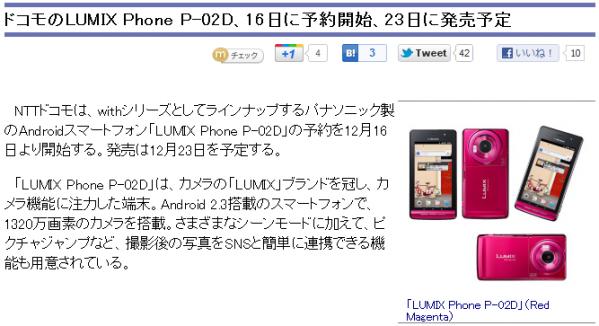 111211_P-02D_k-tai.png