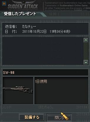 たなちゅーsv