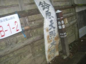 fujitozan6.jpg