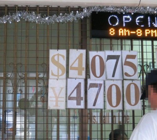 exchange rate123012