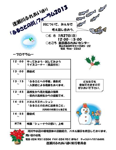 逢瀬川ふれあい通り「ふるさとの川」フォーラム2013_640
