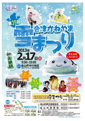 会津かねやま雪まつりチラシ-1_400