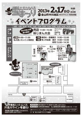 会津かねやま雪まつりチラシ-2_400