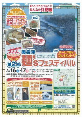 第2回奥会津 麺'sフェスティバル_400
