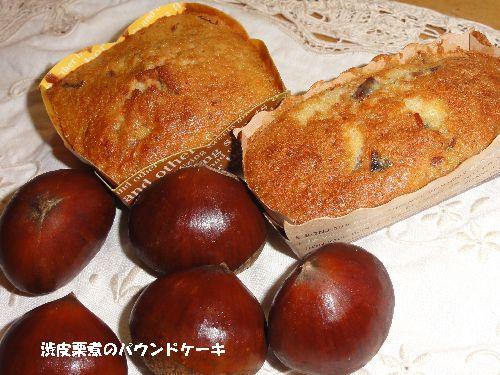 渋皮栗煮のパウンドケーキ