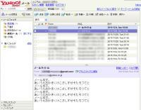 Yahooメール受信画面