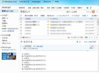 WindowsLiveHotmail受信画面