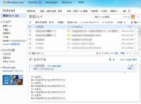 WindowsLiveHotmail受信画面