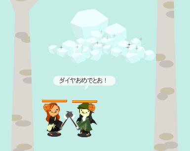 ダイヤおめ!4月24日