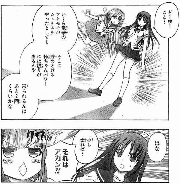 http://blog-imgs-43.fc2.com/a/n/k/ankosokuho/Achiga-18-20.jpg