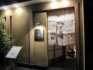 二鶴 江戸前鮨>