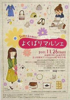 2011yokubari-m