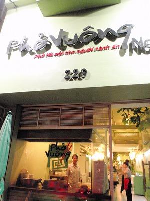 Pho Vuong