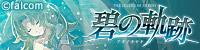 英雄伝説 碧の軌跡