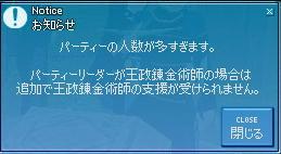 王政錬金術師ゎ甘くなかった!