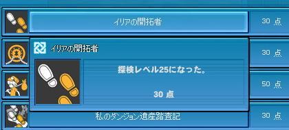 探検25達成♪