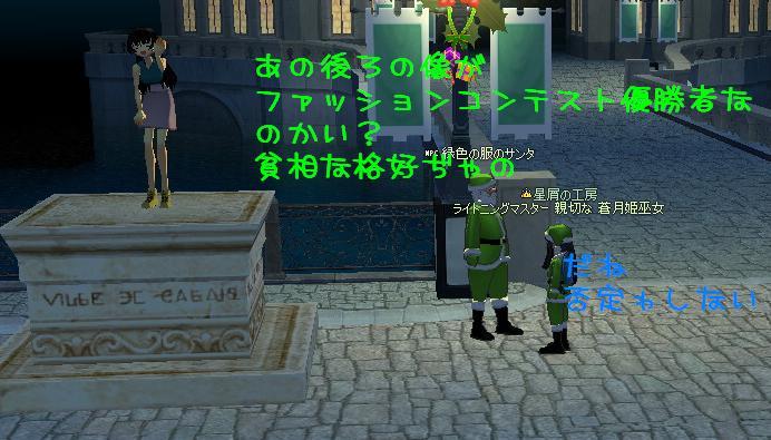 2010_Xmas_04_緑サンタ