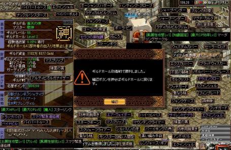 防衛成功オメ───ヾ(o'∀`o)ノ───!!