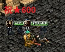祝★600♪