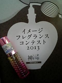 20131021神戸フレグランス