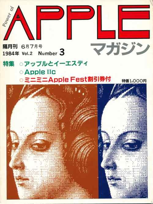 Catalog in Japan of the Mac_02