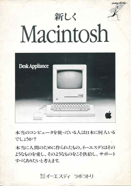 Catalog in Japan of the Mac_01