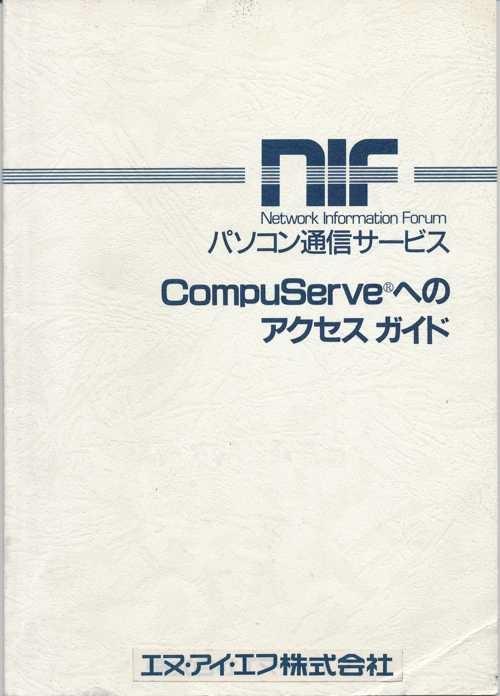 CompuServeNIF.jpg