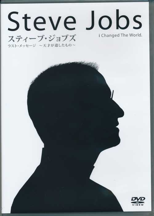 DVD_SteveJobs.jpg