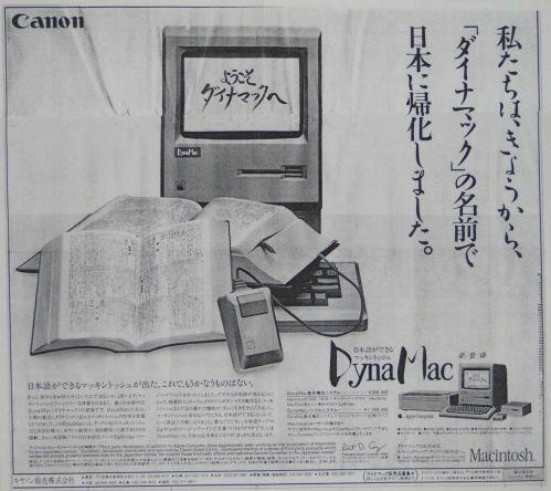 DynaMac_08.jpg