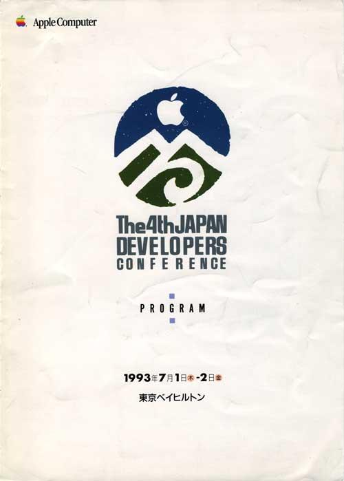 JDC1993_01.jpg