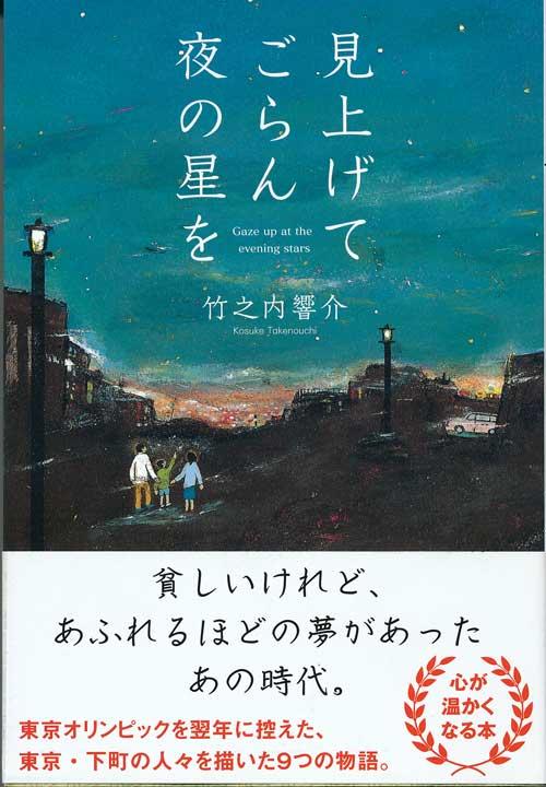 KTakenouchiBook.jpg