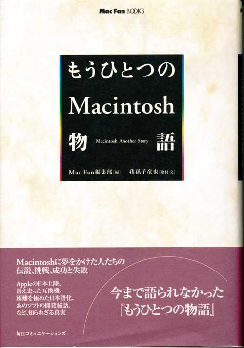 MacAnotherStory_01.jpg