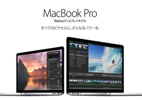 MacBookPro_Retina_201310231325527b9.jpg