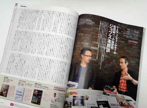 MacFan201211_03.jpg