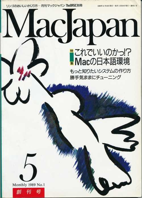 MacJapan_01.jpg