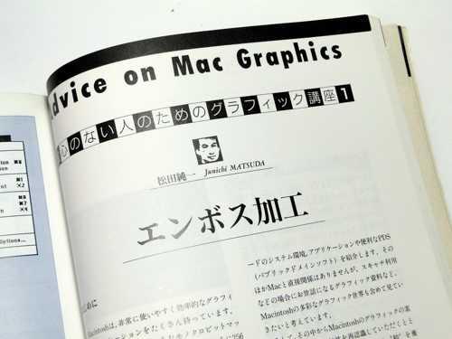 MacJapan_02.jpg