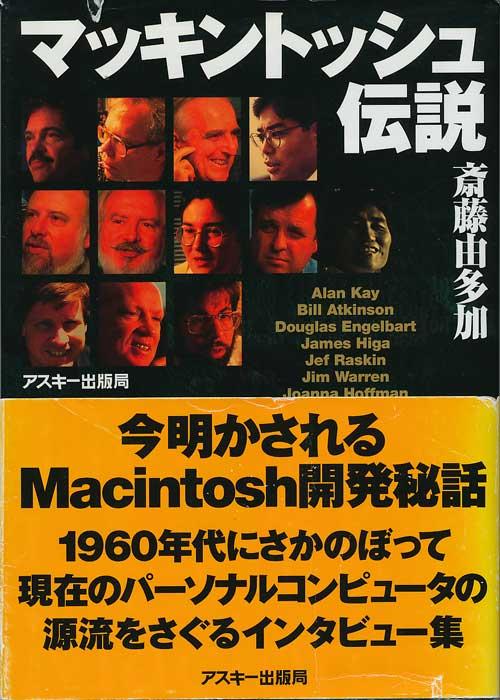 Mac_legend_02.jpg