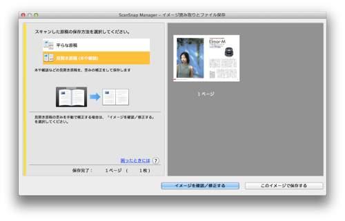 SV600Mac_03.jpg