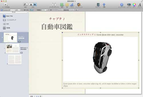 SketchUpiBookAuthour_04.jpg