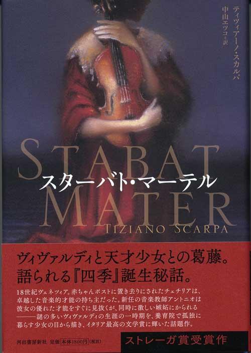 StabatMaterBook.jpg